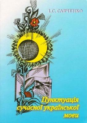 Книга Пунктуація сучасної української мови