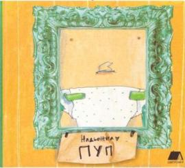 Пуп - фото книги