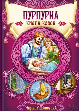 Книга Пурпурна книга казок