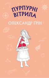 Пурпурні вітрила - фото обкладинки книги