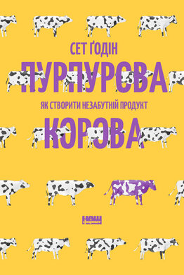 Пурпурова Корова! Як створити незабутній продукт - фото книги