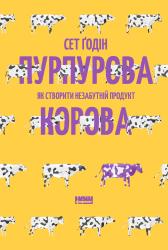 Пурпурова Корова! Як створити незабутній продукт - фото обкладинки книги
