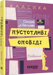 Пустотливі оповіді - фото обкладинки книги