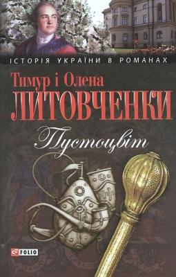 Книга Пустоцвіт
