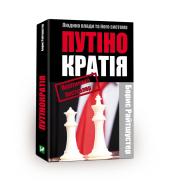 Путінократія. Людина влади і система - фото обкладинки книги