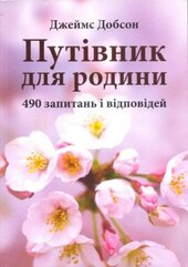 Путівник для родини - фото обкладинки книги