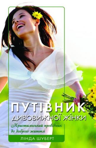 Книга Путівник дивовижної жінки