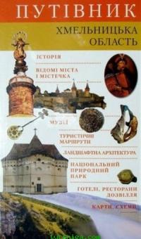 Путівник: Хмельницька область - фото книги