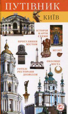 Путівник: Київ - фото книги