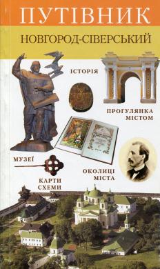 Путівник. Новгород-Сіверський - фото книги