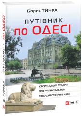 Путівник по Одесі - фото обкладинки книги