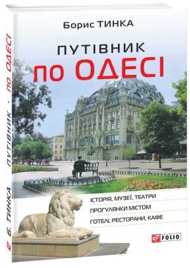 Путівник по Одесі - фото книги