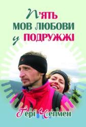 Пять мов любови у подружжі - фото обкладинки книги