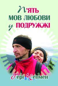 Книга Пять мов любови у подружжі