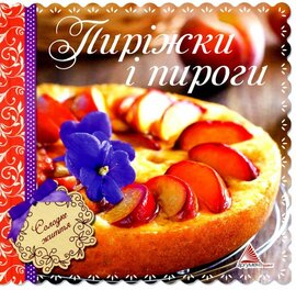 Пирiжки i пироги - фото книги
