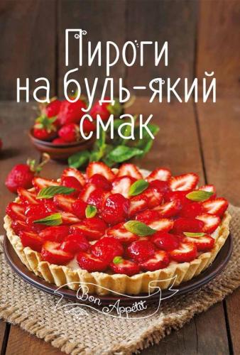 Книга Пироги на будь-який смак