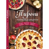 Пироги Найкращі рецепти - фото обкладинки книги