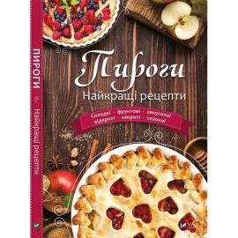 Пироги Найкращі рецепти - фото книги