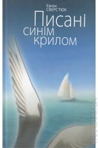 Писані синім крилом - фото книги