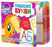 Пишемо букви. My Little Pony - фото обкладинки книги