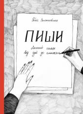 Пиши. Легкий шлях від ідеї до книжки - фото обкладинки книги