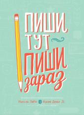 Пиши тут, пиши зараз - фото обкладинки книги