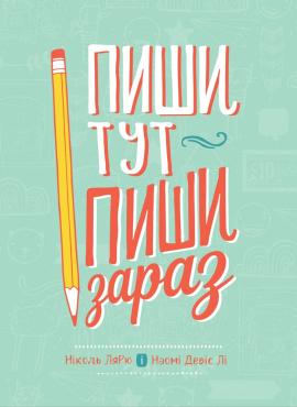 Пиши тут, пиши зараз - фото книги