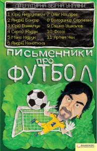Письменники про футбол. Літературна збірна України - фото книги