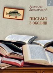 Письмо з околиці - фото обкладинки книги