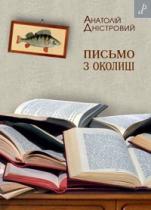 Книга Письмо з околиці