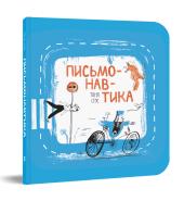 Письмонавтика - фото обкладинки книги