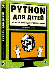 PYTHON для дітей. Веселий вступ до програмування - фото обкладинки книги