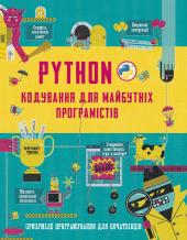 Python. Кодування для майбутніх програмістів - фото обкладинки книги