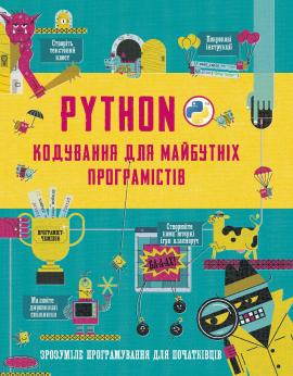 Python. Кодування для майбутніх програмістів - фото книги
