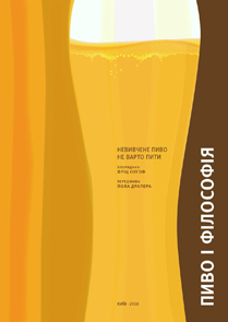 Пиво і філософія. Невивчене пиво не варто пити - фото книги