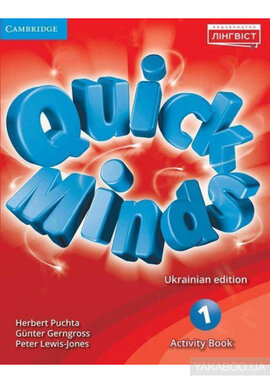 Quick Minds 1. Activity Book - фото книги
