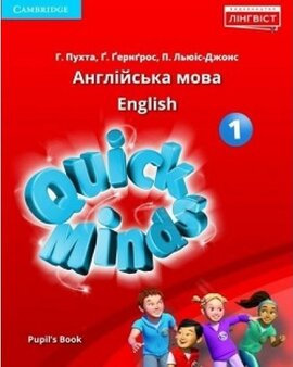 Quick Minds 1 for Ukraine - фото книги