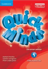 Quick Minds (Ukrainian edition) 1. Class Audio CDs (набір із 4 аудіодисків) - фото обкладинки книги