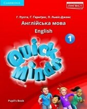 Quick Minds (Ukrainian edition) 1 Pupil's Book - фото обкладинки книги
