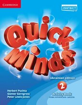 Quick Minds (Ukrainian edition) 2. НУШ Activity Book - фото обкладинки книги