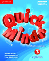 Quick Minds (Ukrainian edition) 2 НУШ Pupil's Book - фото обкладинки книги