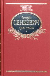 Quo vadis - фото обкладинки книги