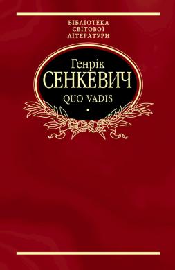 Quo vadis - фото книги