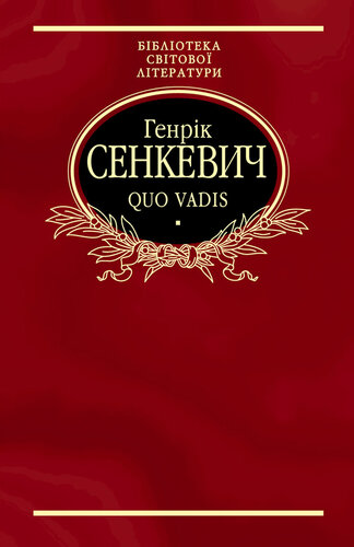 Книга Quo vadis
