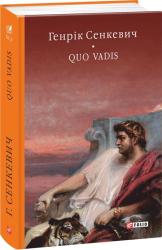 Quo vadis (Камо грядеши) - фото обкладинки книги