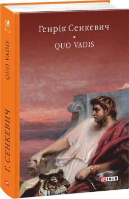 Quo vadis (Камо грядеши) - фото книги