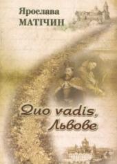 Quo vadis, Львове - фото обкладинки книги