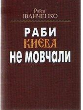 Раби Києва не мовчали