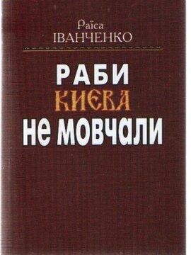 Раби Києва не мовчали - фото книги