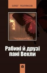 Рабині й друзі пані Векли - фото обкладинки книги